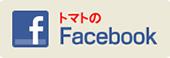 トマトのFacebook